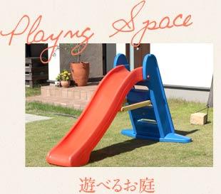 遊べるお庭