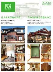 住宅カタログ